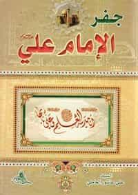 Shia books name