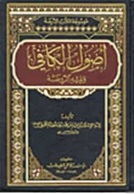shia books of hadith