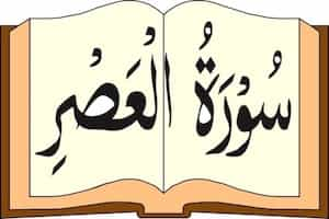 Surah Al Asr Summary | The Last Dialogue
