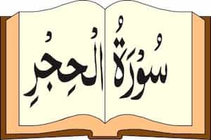 Miracles in Surah Hijr