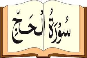 Miracles in Surah Hajj