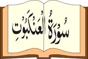 Surah Ankabut Written On a Book