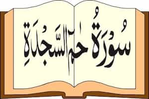 Miracles in Surah Fussilat