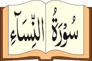 Surah An Nisa Summary | The Last Dialogue