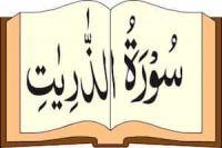 Miracles in Surah Dhariyat