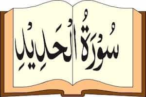 Miracles in Surah Hadid