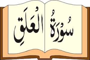 Miracles In Surah Alaq