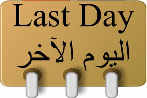 The word Last Day mentioned in Quran | The Last Dialogue