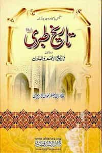 Books of Sunni Muslims  A brief list of most important Sunni books